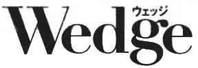 Wedge Magazine logo